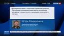 Новости на Россия 24 Минобороны РФ и генштаб Турции договорились о безопасности для авиации в Сирии