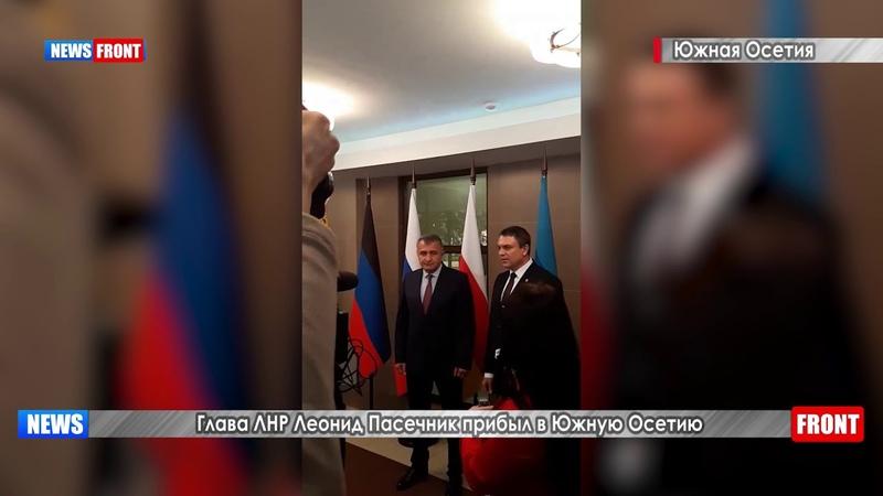 На пути к признанию Глава ЛНР Леонид Пасечник прибыл в Южную Осетию