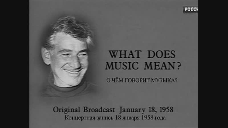 Леонард Бернстайн 1. О чём говорит музыка 1958