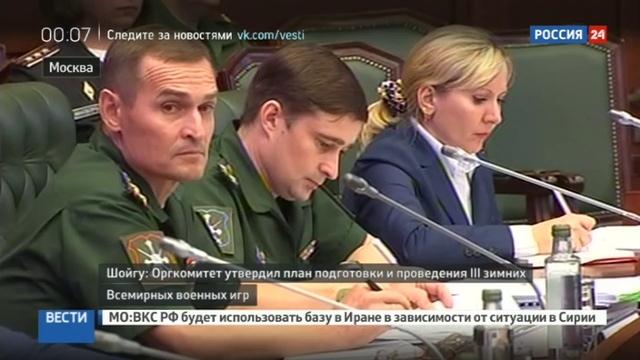 Новости на Россия 24 • В России впервые пройдут Зимние военные игры