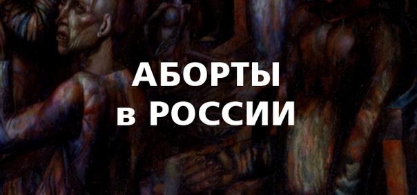 АБОРТЫ В РОССИИ — ЭТО ПРЕСТУПНЫЙ И КРОВАВЫЙ БИЗНЕС ВРАЧЕЙ?