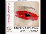 Прямой эфир Аллергия. Помочь или послать с Ириной Андреевой и Юлией Носыревой. Beauty Look