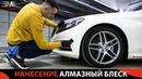 Нанесение АЛМАЗНЫЙ БЛЕСК на MERCEDES S 350 | MOTOBOR