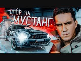 Дима Масленников СПОР на МУСТАНГ. Я в ШОКЕ! Моя тачка на ПРОКАЧКУ