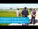 Делегация из ОАЭ в SkyWay Technologies Co