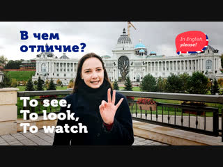 To see, to look, to watch - в чем разница?