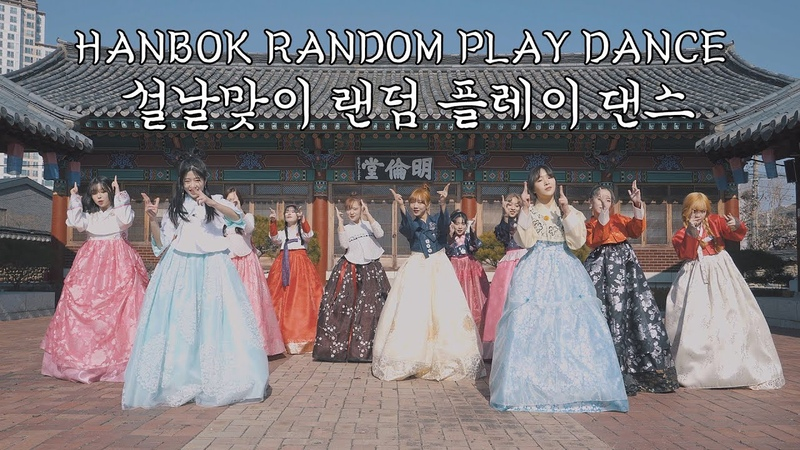 [AB] 설날맞이 한복 랜덤 플레이 댄스   Random Play dance with Hanbok for Happy New Year
