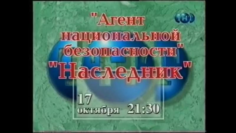 Агент национальной безопасности. (Анонс ТНТ 17.10.99)