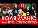 НИХЕРАСЕ Сезон 4 Эпизод 11 Коля Маню The Stereodrop Тольятти Москва
