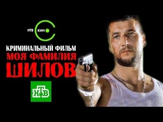 Моя фамилия Шилов (2013) Фильм криминал боевик детектив кино