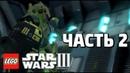 LEGO Star Wars lll: The Clone Wars Прохождение - Часть 2 - ДУЭЛЬ ДРОИДОВ