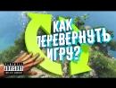 Far Cry 3 : Как Перевернуть Игру? [ИГРО-ТРЕШ] (Без цензуры)