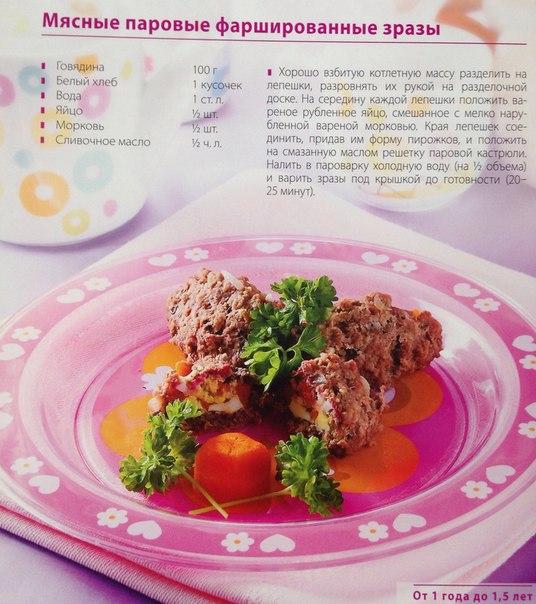 Рецепты для блюд в пароварке