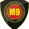 Охранное предприятие - М9