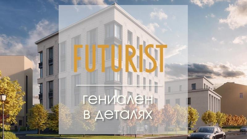 ЖК Futurist от RBI. Старт продаж