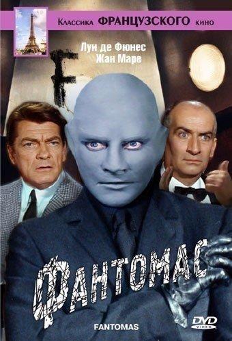 1. Фантомас (1964)