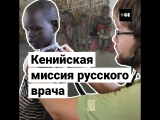 Российский врач лечит кенийских детей