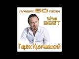 Гарик Кричевский - Она так красива...