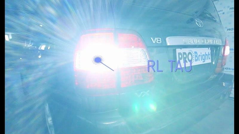 Суперяркие моудли заднего хода PROBRIGHT RL Tau в Land Cruiser 100