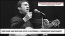 Блатная цыганочка муз И Катаева! Владимир Высоцкий