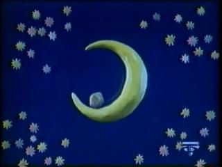 «Спокойной ночи, малыши!»