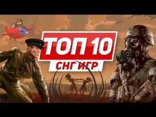 Топ-10 игр из СНГ