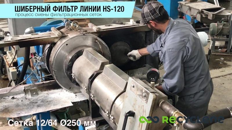 Шиберный Фильтр Линии HS 120