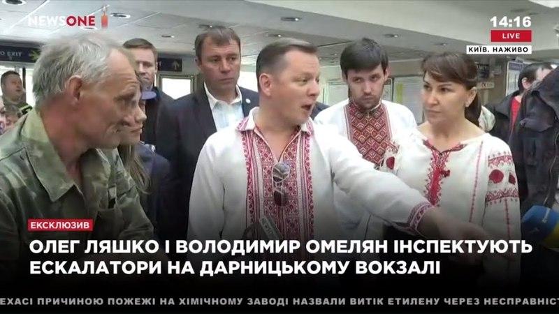Олег Ляшко привел министра Омеляна на Дарницкий вокзал для инспекции работы эскалатора 20 05 18