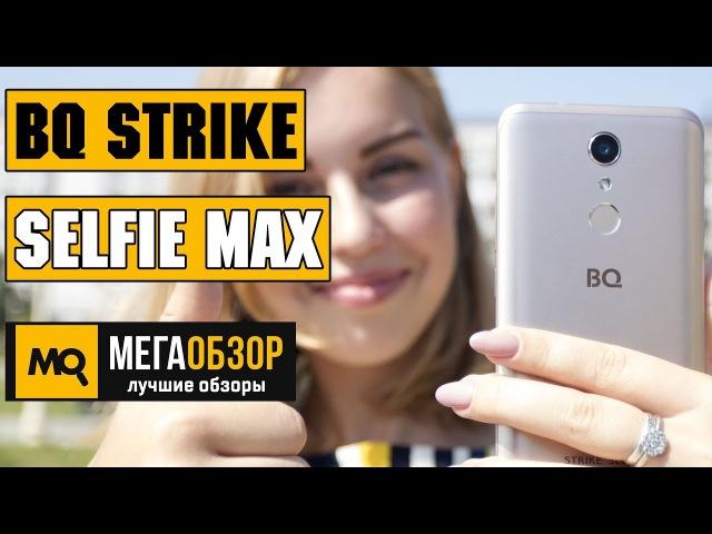 BQ-5504 Strike Selfie Max обзор смартфона