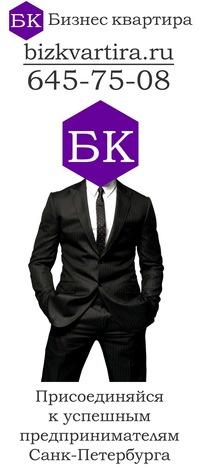 «Бизнес квартира» Семинар по старту бизнеса