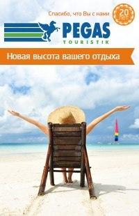 Горящие туры из Красноярска Пегас Туристик - горящие