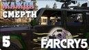 Прохождение Far Cry 5. ЧАСТЬ 5. ЖАЖДА СМЕРТИ 1080p 60fps