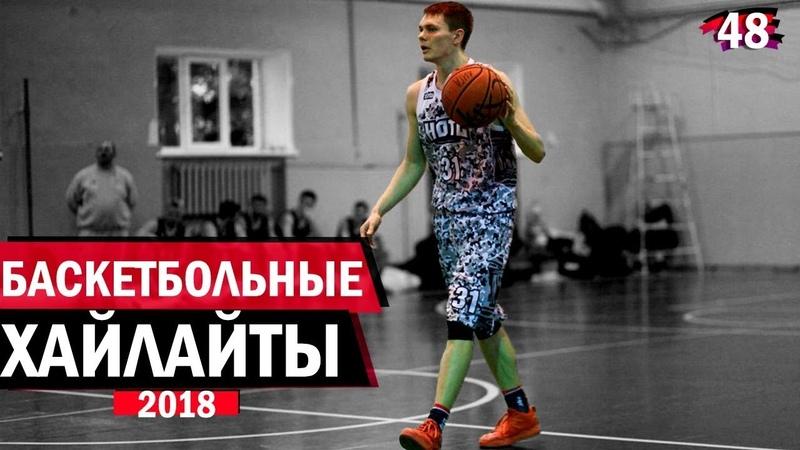 Баскетбольные Хайлайты 2018 - Дмитрий Smoove Кривенко