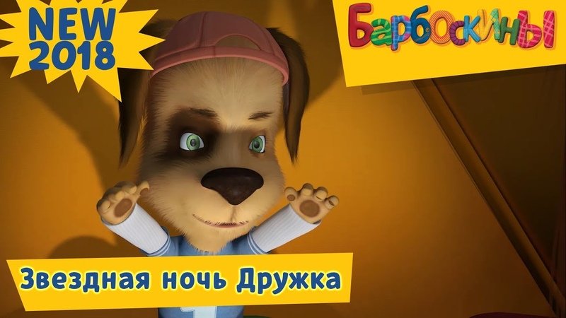 Звёздная ночь Дружка 👻 Барбоскины 👻 Премьера! Новая серия!