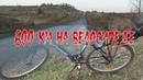 От Янаула до Перми и обратно на велосипеде Одиночный велопробег на 600 км Дикобраз