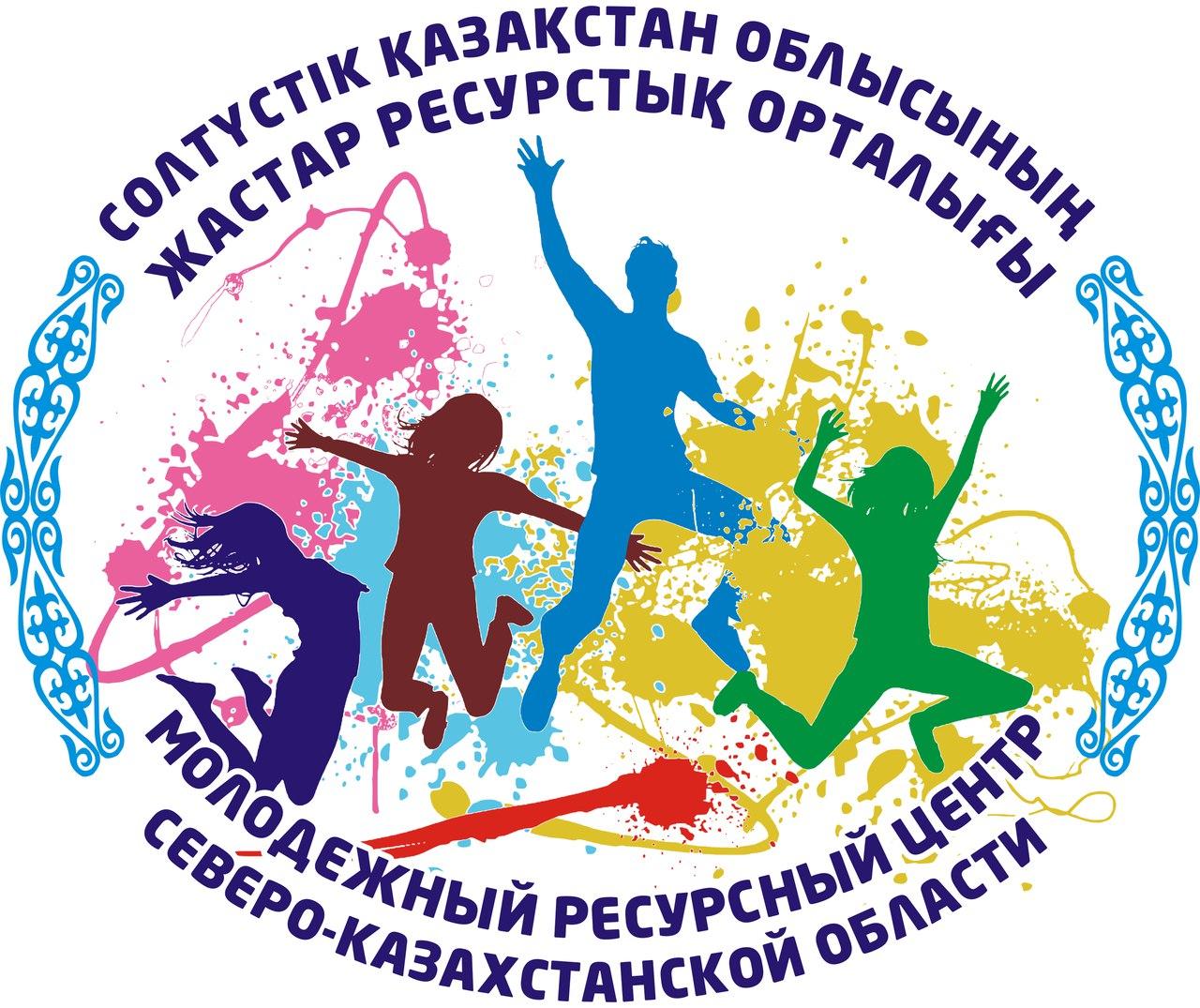 Молодёжный ресурсный центр СКО