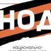 НОД РТ: Национально-Освободительное движение