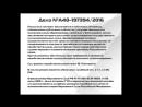 Обзор судебной практики за июль 2018 по вопросам применением 44-ФЗ