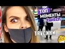 Топ Моменты с Twitch | РОЗОВЫЕ ТРУСИКИ АЛИНЫ РИН | НОВЫЙ ТРЕК АЛОХИ