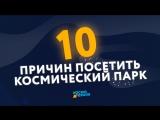 10 причин посетить выставку Космодрайв в Новосибирске!