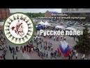 Фестиваль славянской и казачьей культуры «Русское поле» г Курган