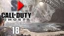 Call of Duty Ghosts (сложность Ветеран) - 18 Убийца призраков