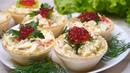 Крабовый салат в тарталетках Лучшая закуска на скорую руку