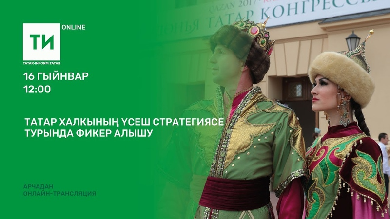 Татар халкының үсеш стратегиясе турында фикер алышу