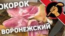 Окорок воронежский вареный Смело рекомендую рецепт к повторению