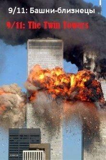 9/11: Башни-близнецы (2006)