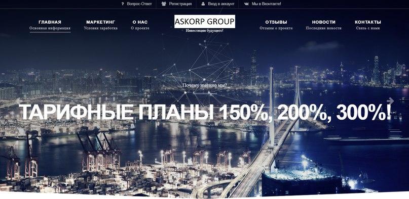 Постер к новости Askorp Group