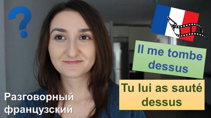 Урок 166 Французский по фильмам и песням Разговорные выражения tirer dessus sauter dessus