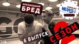 Sokolov News 6 выпуск 2 сезон 19 номер Невошедшии