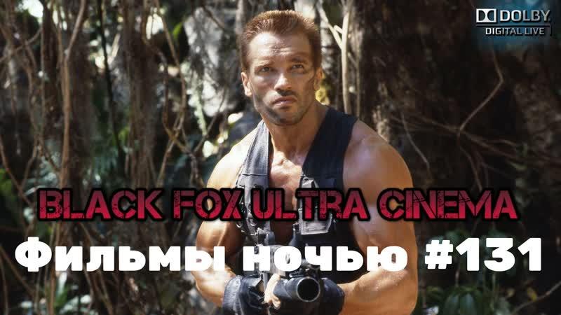 В Эфире Фильмы Ночью 131 BLACK FOX Ultra Cinema
